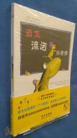 恐龙迪诺当老师 (全4册) 塑封未开