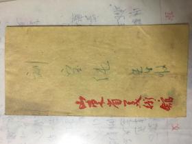 著名画家信封:刘宝纯、王奎章