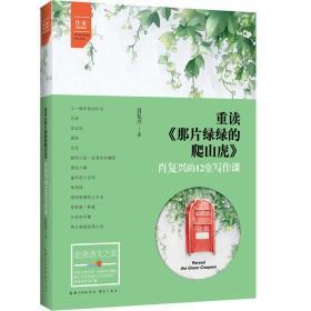 肖复兴的12堂写作课——重读《那片绿绿的爬山虎》