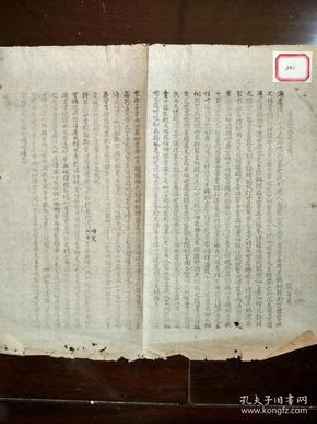 《李楞庄先生传》1纸   文史大家卞孝萱先生旧藏