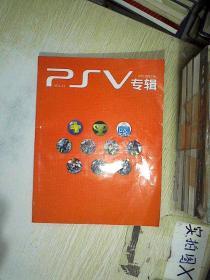 PSV专辑   VOL.13
