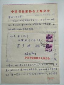 张统良,上海书法家张统良给蒋步栅院长信,有信封,共6封,收藏张统良作品请到文星阁画院。
