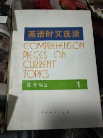 英语时文选读 1