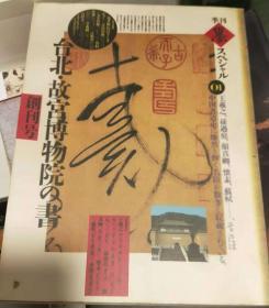 台北·故宫博物院の书 创刊号