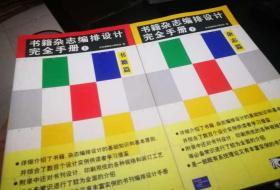 书籍杂志编排设计完全手册 (上) 书籍篇,(下) 杂志篇
