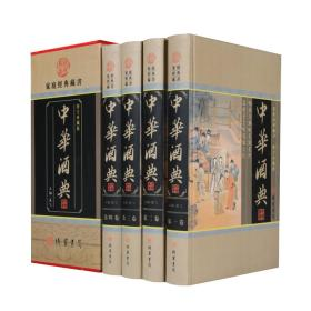 家庭经典藏书:中华酒典(图文珍藏版)(全四册)