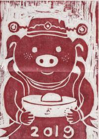 著名当代艺术家、中国当代美术研究院油画院院长 沈敬东2019年贺年限量木刻板画《发财猪》一幅(编号:AP;尺寸:34*23cm)  HXTX105442