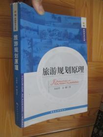 旅游规划原理 (旅游学术文库)   16开
