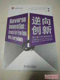 【正版】创新必读书系:逆向创新