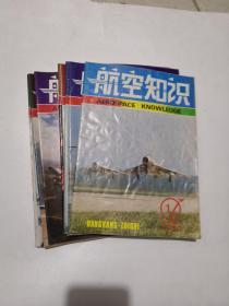 航空知识1992年(1.3.4.7.8.9.10.11.12)  (9册)合售