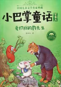 小巴掌童话·全集5:爱打扮的豹先生(美绘注音版)/中国儿童文学名家典藏