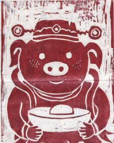 著名当代艺术家、中国当代美术研究院油画院院长 沈敬东2019年贺年限量木刻板画《发财猪》一幅(编号:AP;尺寸:34*23cm)  HXTX105548