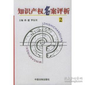 知识产权名案评析(2)