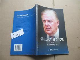 蒙代尔经济学文集(第五卷):汇率与最优货币区