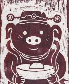 著名当代艺术家、中国当代美术研究院油画院院长 沈敬东2019年贺年限量木刻板画《发财猪》一幅(编号:AP;尺寸:34*23cm)  HXTX105549
