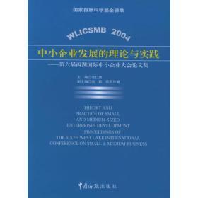 中小企业发展的理论与实践:第六届西湖国际中小企业大会论文集