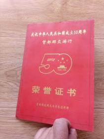 荣誉证书  庆祝中华人民共和国成立五十周年首都群众游行 监管员