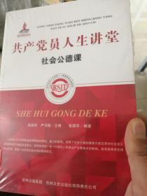 共产党员人生讲堂:社会公德课(正版塑封)