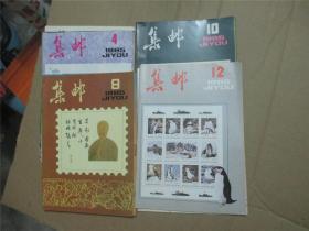 集邮 1985年(全年 1-12期全 )