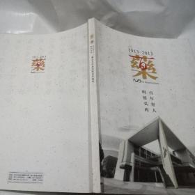 1913一2013药,百年育人明德弘药