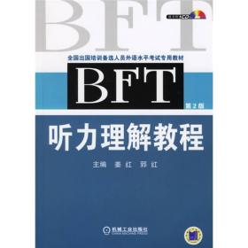 全国出国培训备选人员外语水平考试专用教材:BFT听力理解教程(第2版)(含1CD)