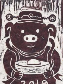 著名当代艺术家、中国当代美术研究院油画院院长 沈敬东2019年贺年限量木刻板画《发财猪》一幅(编号:27/88;尺寸:34*23cm)  HXTX105554