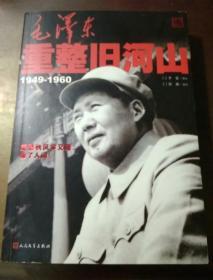 毛泽东重整旧河山(1949-1960)