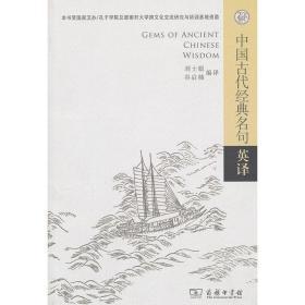 中国古代经典名句英译