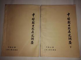 中国戏曲发展史纲要、中国戏曲发展史纲要下 (两册合售)