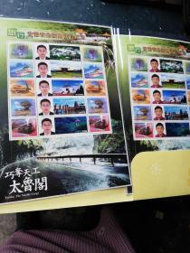 旅行邮票(巧夺天工.太鲁阁)(1版10张邮)2版合售、面值5元一张