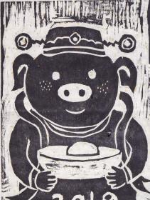 著名当代艺术家、中国当代美术研究院油画院院长 沈敬东2019年贺年限量木刻板画《发财猪》一幅(编号:26/88;尺寸:34*23cm)  HXTX105556