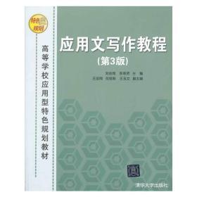 应用文写作教程(第3版)(高等学校应用型特色规划教材)