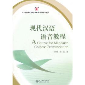 现代汉语语音教程