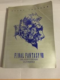 最终幻想VII 十周年终极典藏