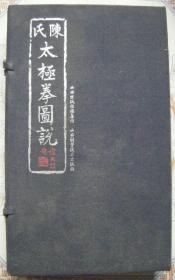 陈氏太极拳图说(珍藏原版 配盘)带盒子