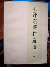 毛泽东著作选读(上)【车库中】4-2(2里)