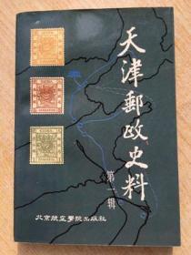 370《天津邮政史料》第一辑.32开.平装.1987年.20元.