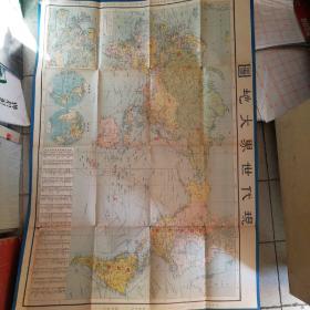 现代世界大地图,民国三十六年