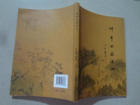 神奇的药王山(陈中华/编著)2009年1版1印    九品   16开