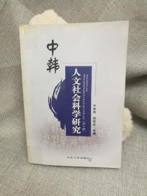 中韩人文社会科学研究(第4辑)