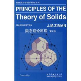 固态理论原理(第2版)(英文版)