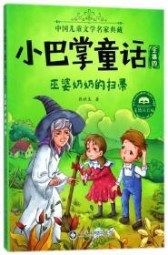 小巴掌童话·全集4:巫婆奶奶的扫帚(美绘注音版)/中国儿童文学名家典藏