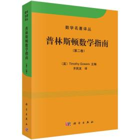普林斯顿数学指南(第二卷)