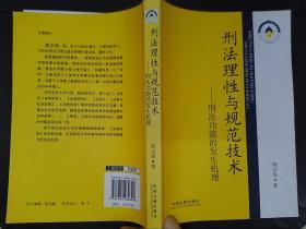 刑法理性与规范技术:刑法功能的发生机理.