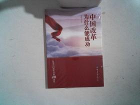 中国改革为什么能成功    未开封