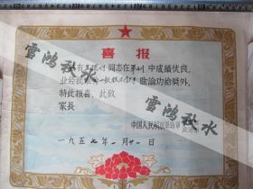 喜报!喜报!——新春里喜事多,一张喜报敲锣打鼓送到家。