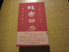 故宫日历 2017