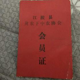 文革语录江陵县贫下中农协会(会员证)