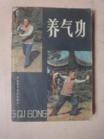 养气功(1984年1版1印)