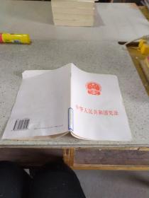 中华人民共和国宪法,